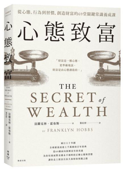 心態致富:從心態、行為到習慣,創造財富的69堂關鍵常識養成課