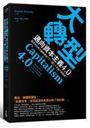 大轉型,邁向資本主義4.0:兩百年的角力誰將再起?下一個三十年是什麼面貌?