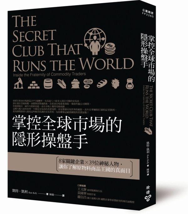 掌控全球市場的隱形操盤手:8家關鍵企業X39位神秘人物,讓你了解原物料商品王國的真面目