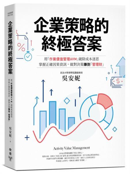 企業策略的終極答案:用「作業價值管理AVM」破除成本迷思,掌握正確因果資訊,做對決策賺到「管理財」(最新修訂版)