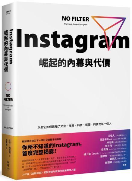Instagram崛起的內幕與代價:以及它如何改變了文化、商業、科技、媒體,與我們每一個人