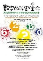 數字的祕密生命:頂尖數學家如何工作和思考的50則有趣故事