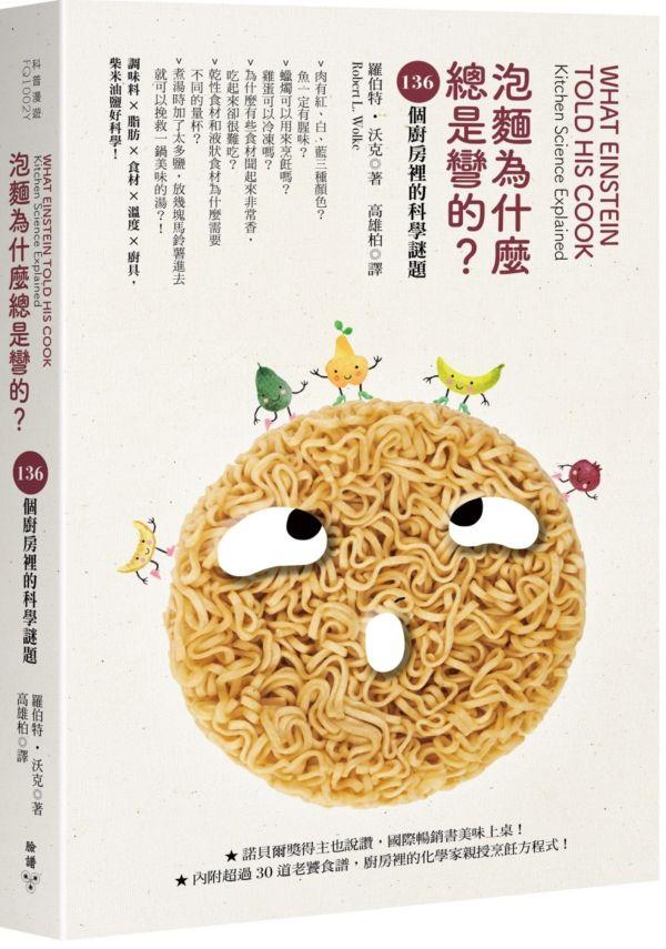 泡麵為什麼總是彎的?:136個廚房裡的科學謎題