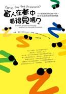 盲人在夢中看得見嗎?:107個連老師也嚇一跳、信不信由你的科學問題