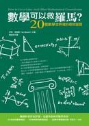數學可以救羅馬?!:20個數學世界裡的奇妙謎題