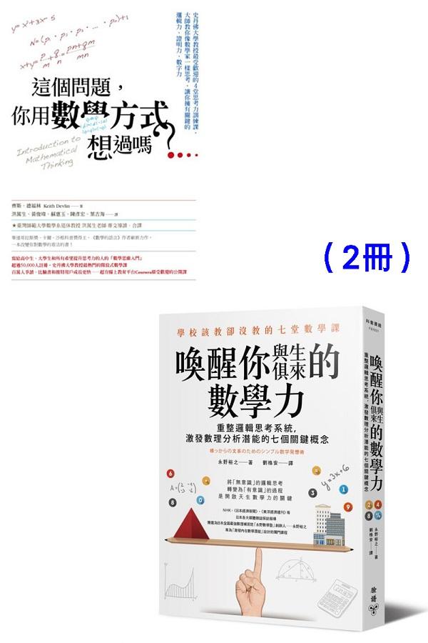 喚醒腦袋中的數學思考力套書(2冊)