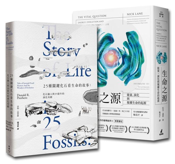生命演化套書(2冊)