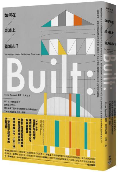 如何在果凍上蓋城市?:從工法、材料到歷史,由地底到空中,頂尖結構工程師帶你解開建物的構造奧祕,了解建築究竟是怎麼一回事