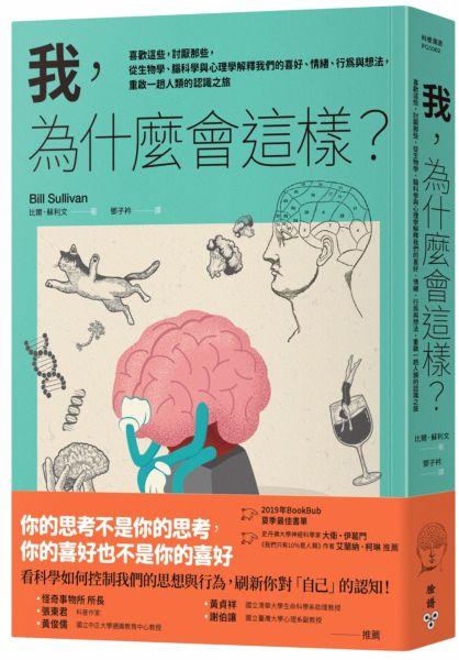 我,為什麼會這樣?:喜歡這些,討厭那些,從生物學、腦科學與心理學解釋我們的喜好、情緒、行為與想法,重啟一趟人類的認識之旅