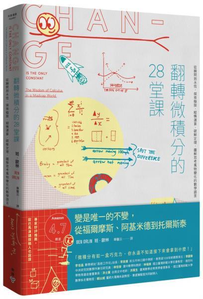 翻轉微積分的28堂課:從瞬間到永恆,探索極限、縱橫運算、破解定理,圖解思考萬物變化的數學語言