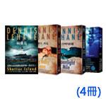丹尼斯‧勒翰暢銷電影原著選(4冊)