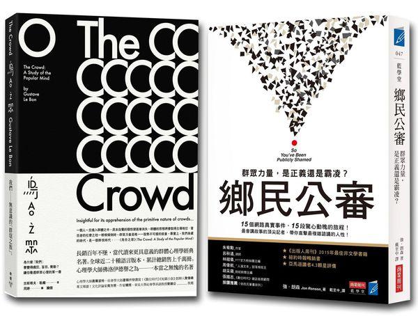 群眾力量精選套書(2冊)