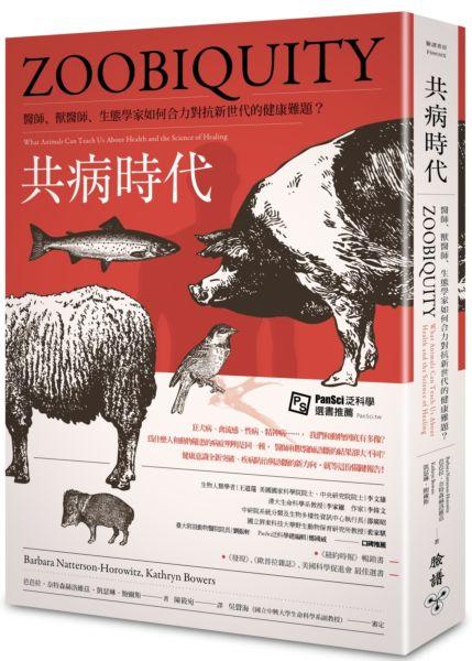 共病時代:醫師、獸醫師、生態學家如何合力對抗新世代的健康難題