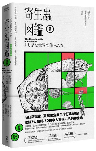 寄生蟲圖鑑:50種住在不可思議世界裡的居民(雙色增訂典藏版)