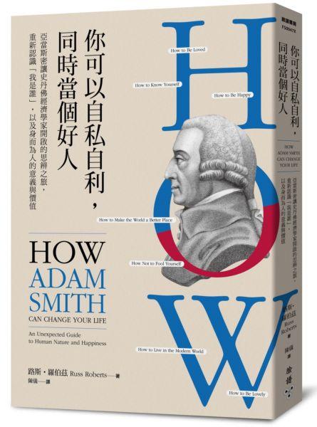 你可以自私自利,同時當個好人:亞當斯密讓史丹佛經濟學家開啟的思辨之旅,重新認識「我是誰」,以及身而為人的意義與價值
