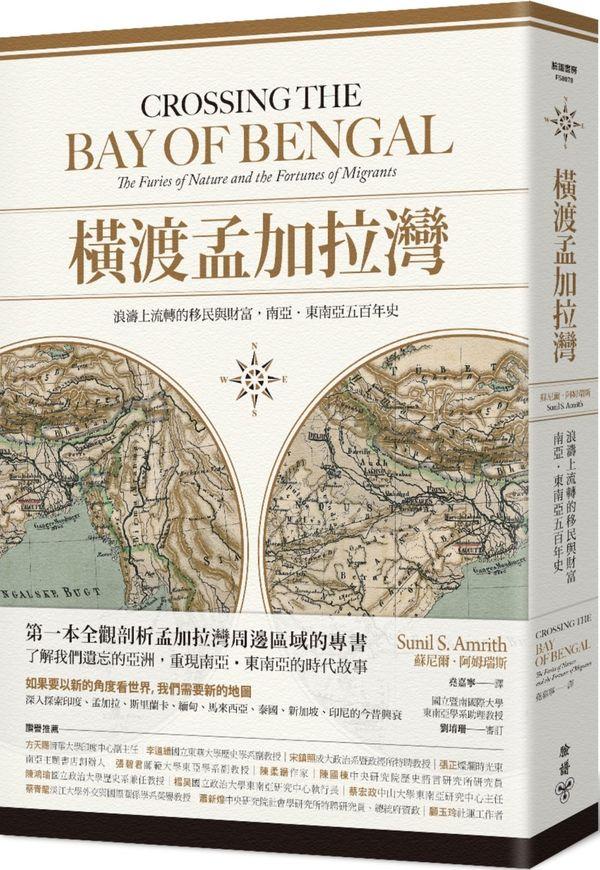 橫渡孟加拉灣:浪濤上流轉的移民與財富,南亞.東南亞五百年史