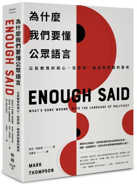 為什麼我們要懂公眾語言:公民教育的核心,從思辨、論述到說服的藝術(新封面版)