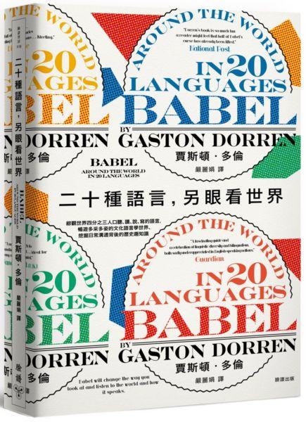 二十種語言,另眼看世界:綜觀世界四分之三人口聽、讀、說、寫的語言,暢遊多采多姿的文化語言學世界、挖掘日常溝通背後的歷史趣知識