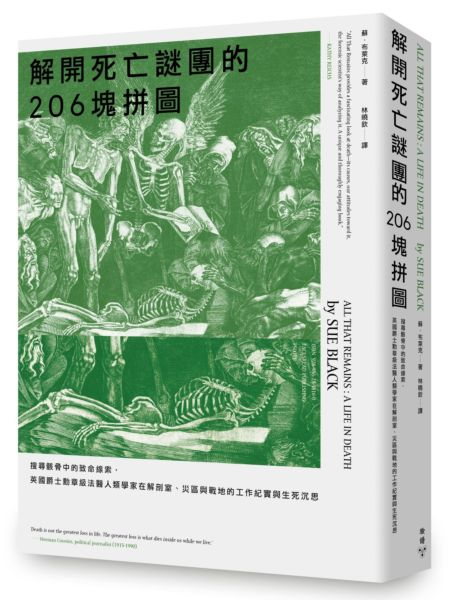 解開死亡謎團的206塊拼圖:搜尋骸骨中的致命線索,英國爵士勳章級法醫人類學家在解剖室、災區與戰地的工作紀實與生死沉思