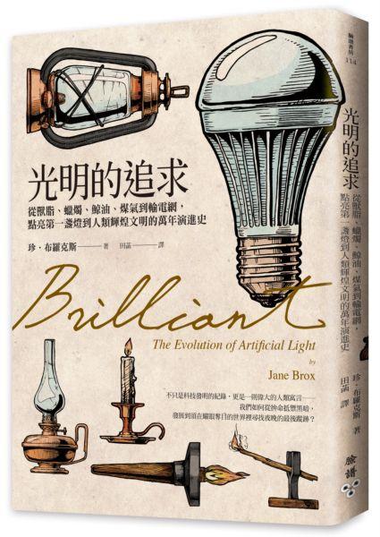 光明的追求:從獸脂、蠟燭、鯨油、煤氣到輸電網,點亮第一盞燈到人類輝煌文明的萬年演進史