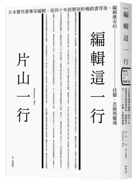 編輯這一行:日本實用書傳奇編輯,從40年經歷剖析暢銷書背後,編輯應有的技藝、思維與靈魂