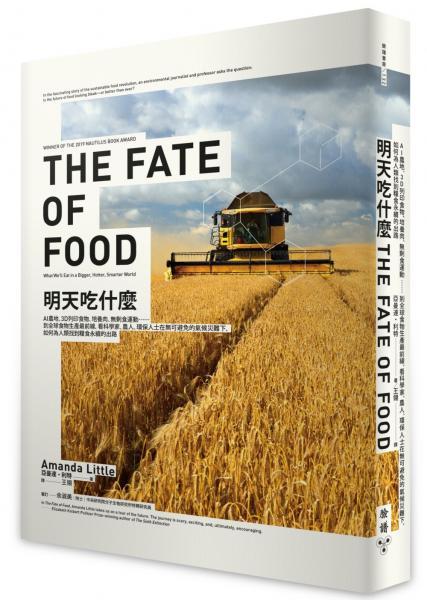 明天吃什麼:AI農地、3D列印食物、培養肉、無剩食運動……到全球食物生產最前線,看科學家、農人、環保人士在無可避免的氣候災難下,如何為人類找到糧食永續的出路