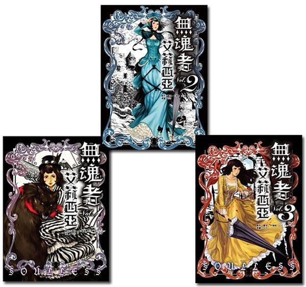 無魂者艾莉西亞(全3冊)
