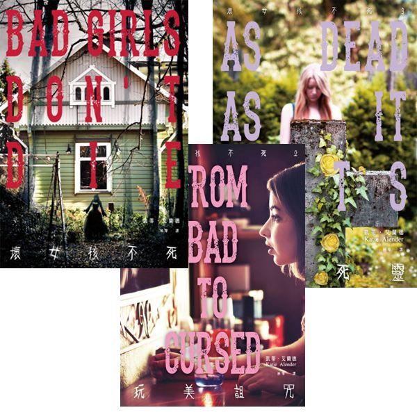壞女孩不死 3冊套書