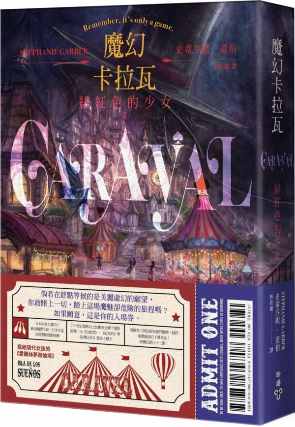 魔幻卡拉瓦1:緋紅色的少女