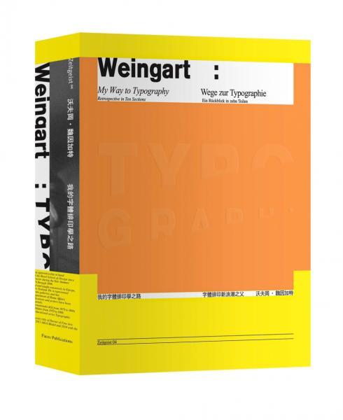 我的字體排印學之路:字體排印新浪潮之父沃夫岡‧魏因加特