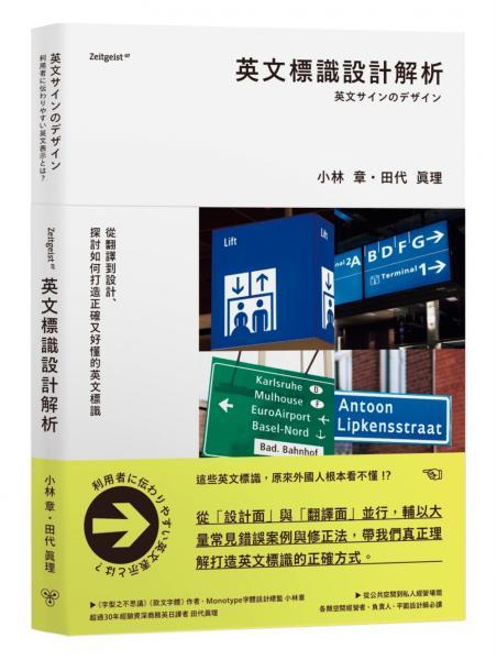 英文標識設計解析:從翻譯到設計,探討如何打造正確又好懂的英文標識