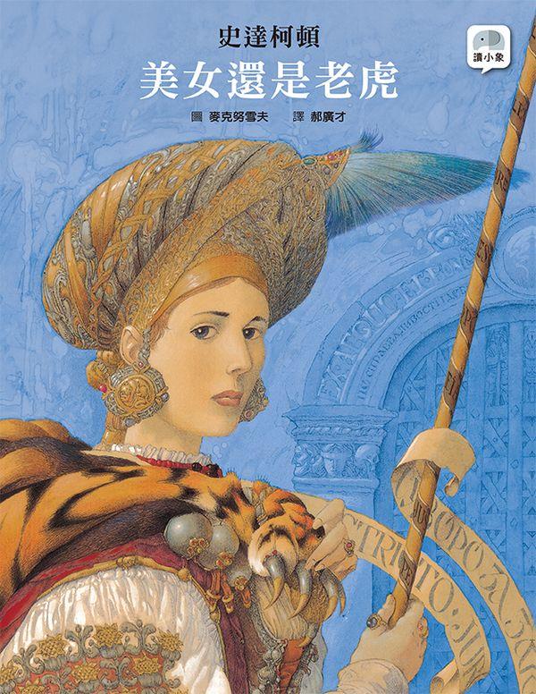 美女還是老虎