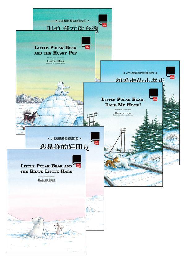 小北極熊系列