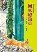 貓鼠奇兵:回家總動員