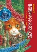 貓鼠奇兵:聖誕老公公送大禮