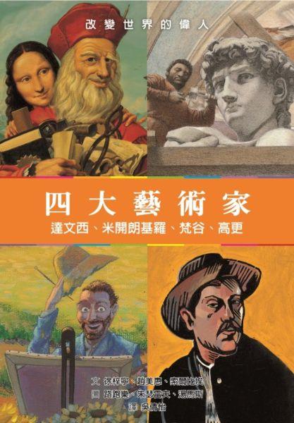 四大藝術家—達文西、米開朗基羅、梵谷、高更