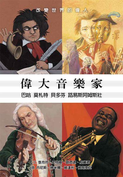 偉大音樂家——巴哈、莫札特、貝多芬、路易斯阿姆斯壯