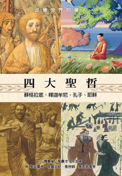 四大聖哲——蘇格拉底、釋迦牟尼、孔子、耶穌