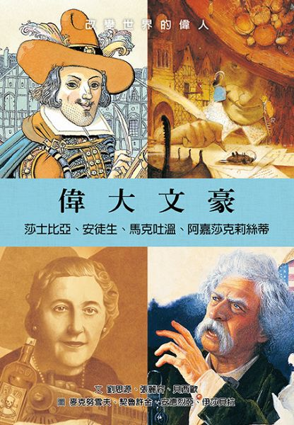 偉大文豪——莎士比亞、安徒生、馬克吐溫、阿嘉莎克莉絲蒂