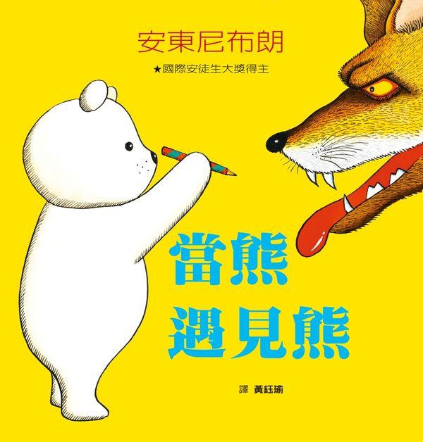 當熊遇見熊
