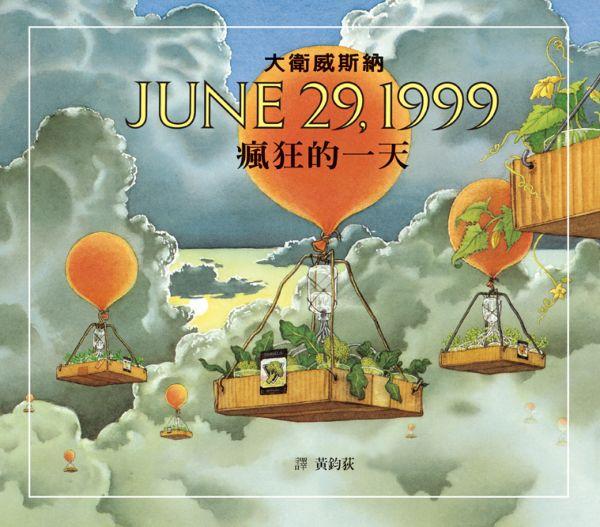 瘋狂的一天:JUNE 29, 1999