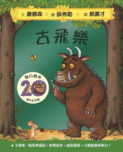 古飛樂:全球唯一精裝典藏20週年紀念版【舞台繪本】