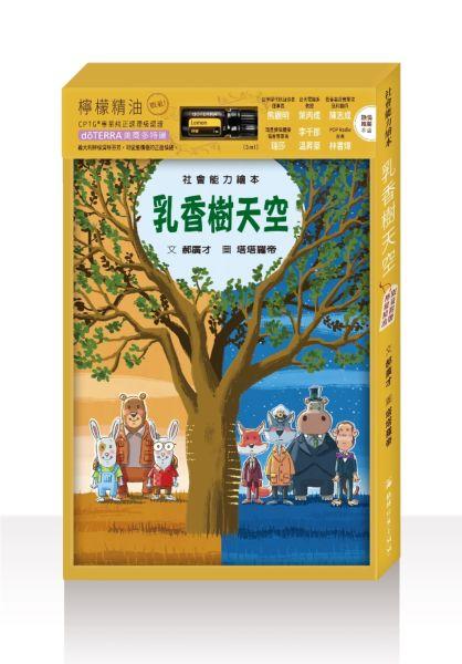 乳香樹天空:認識公平貿易(限量附贈-檸檬精油)