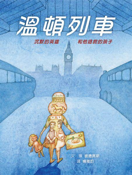 溫頓列車:沉默的英雄和他拯救的孩子