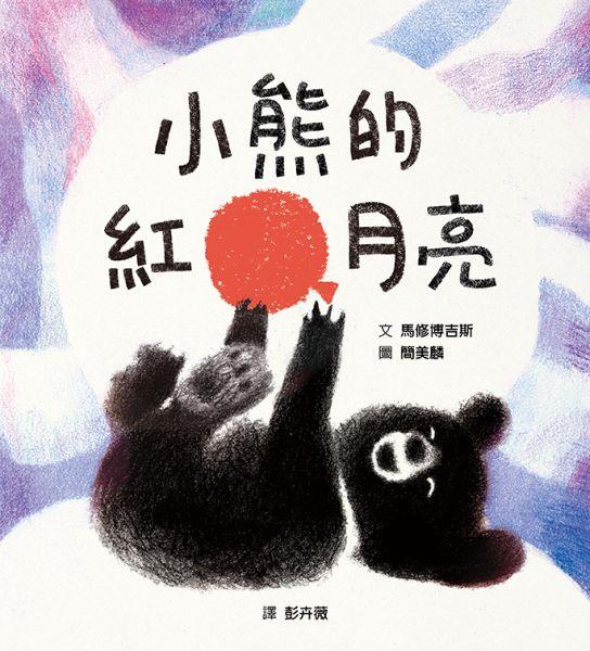 小熊的紅月亮