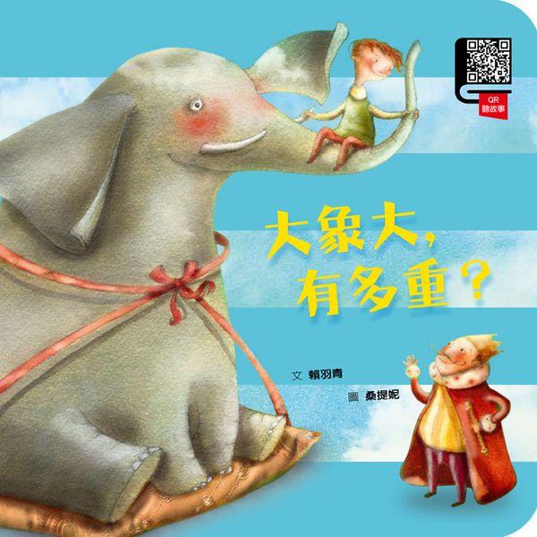 大象大,有多重?