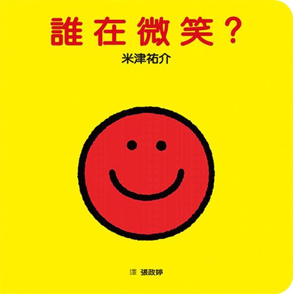 誰在微笑?