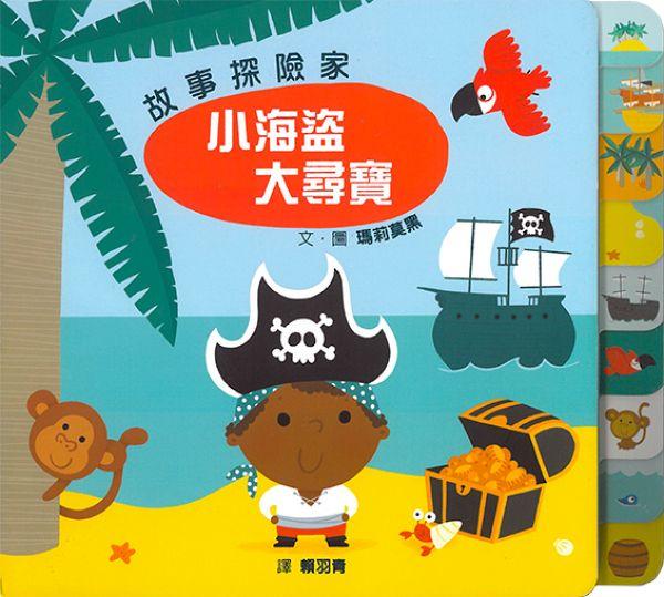 故事探險家:小海盜大尋寶