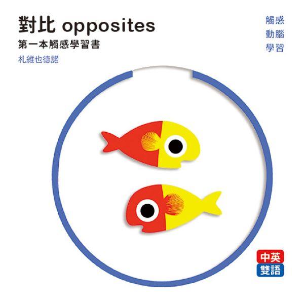 對比 opposites : 第一本觸感學習書