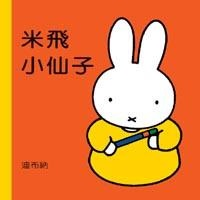 米飛小仙子(單書不分售)